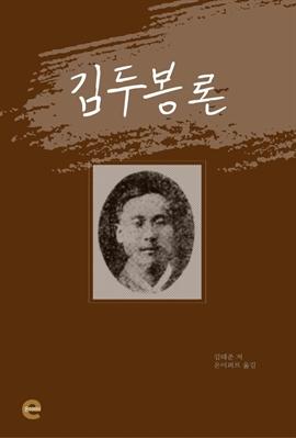 도서 이미지 - 김두봉론