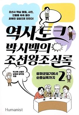 도서 이미지 - 역사 토크 박시백의 조선왕조실록 2