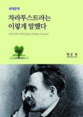 도서 이미지 - 차라투스트라는 이렇게 말했다