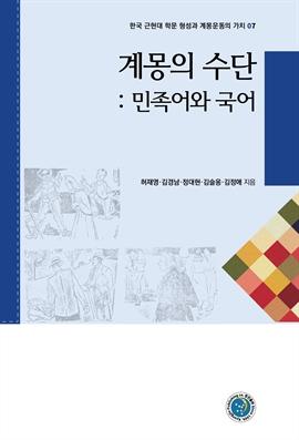 도서 이미지 - 계몽의 수단: 민족어와 국어
