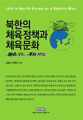 도서 이미지 - 북한의 체육정책과 체육문화 (위성은 우주로 축구는 세계로! )