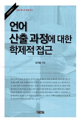 도서 이미지 - 언어 산출 과정에 대한 학제적 접근