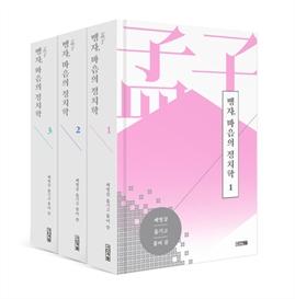 도서 이미지 - 맹자, 마음의 정치학 제13편 진심 (상)