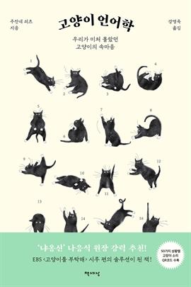 도서 이미지 - 고양이 언어학