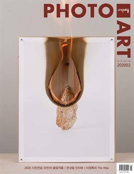 도서 이미지 - 사진예술 2020년 02월