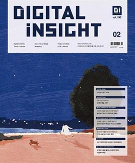 도서 이미지 - 월간 디지털 인사이트 2020년 02월