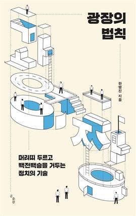 도서 이미지 - 광장의 법칙