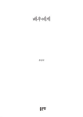도서 이미지 - 배우에게
