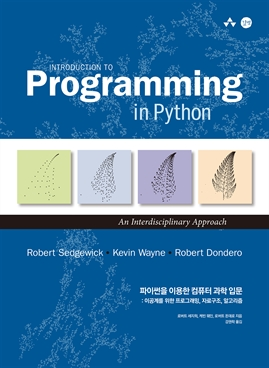 도서 이미지 - 파이썬을 이용한 컴퓨터 과학 입문