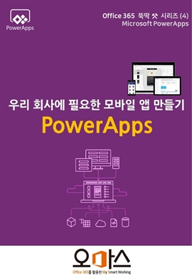 도서 이미지 - Office365 뚝딱 시리즈 : PowerApps 편
