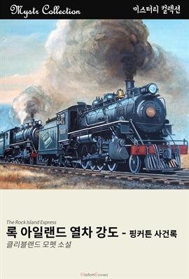 도서 이미지 - 록 아일랜드 열차 강도