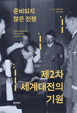 도서 이미지 - 준비되지 않은 전쟁 제 2차 세계대전의 기원