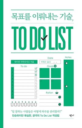 도서 이미지 - 목표를 이뤄내는 기술, TO DO LIST