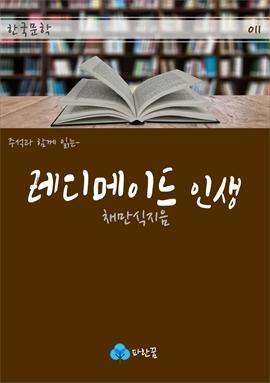 도서 이미지 - 레디메이드 인생 - 하루 10분 소설 시리즈