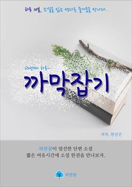 도서 이미지 - 까막잡기 - 하루 10분 소설 시리즈
