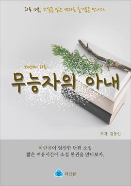 도서 이미지 - 무능자의 아내 - 하루 10분 소설 시리즈