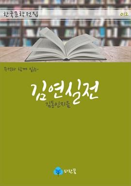 도서 이미지 - 김연실전 - 주석과 함께 읽는 한국문학