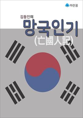 도서 이미지 - 김동인의 망국인기