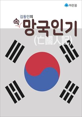 도서 이미지 - 김동인의 속 망국인기