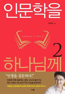 도서 이미지 - 인문학을 하나님께 2
