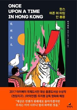 도서 이미지 - 원스 어폰 어 타임 인 홍콩