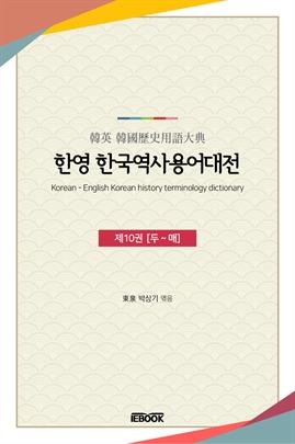 도서 이미지 - 한영 한국역사용어대전 제10권 [두 ~ 매]