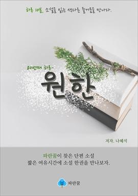 도서 이미지 - 원한 - 하루 10분 소설 시리즈