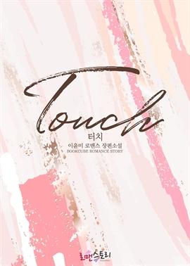 도서 이미지 - 터치 (Touch)