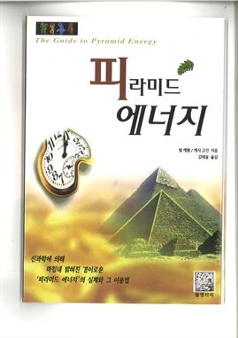 도서 이미지 - 피라미드 에너지
