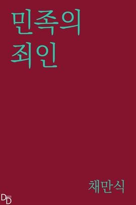도서 이미지 - 민족의 죄인