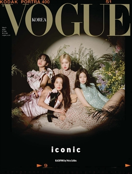 도서 이미지 - Vogue 2020년 03월