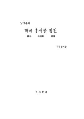 도서 이미지 - 남양홍씨 학곡 홍서봉 평전