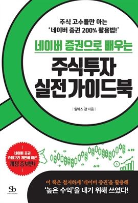 도서 이미지 - 네이버 증권으로 배우는 주식투자 실전 가이드북 (체험판)