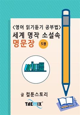 도서 이미지 - [오디오북] 〈영어 읽기듣기 공부법〉 세계 명작 소설속 명문장 5권