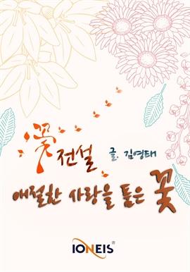 도서 이미지 - [오디오북] 〈꽃 전설〉 애절한 사랑을 품은 꽃