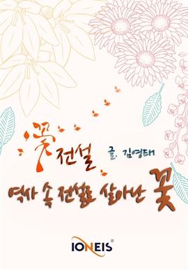 도서 이미지 - [오디오북] 〈꽃 전설〉 역사 속 전설로 살아난 꽃