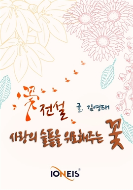 도서 이미지 - [오디오북] 〈꽃 전설〉 사랑의 슬픔을 위로해주는 꽃