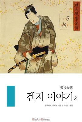 도서 이미지 - 겐지 이야기 2