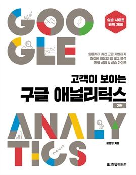 도서 이미지 - 고객이 보이는 구글 애널리틱스 (제2판)