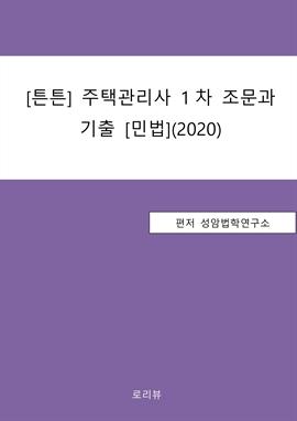 도서 이미지 - [튼튼] 주택관리사 1차 조문과 기출[민법](2020)