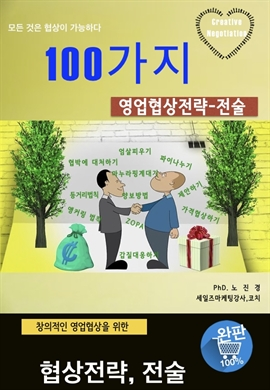 도서 이미지 - 100가지 영업협상전략_전술