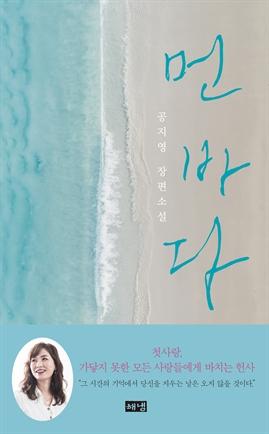 도서 이미지 - 먼 바다
