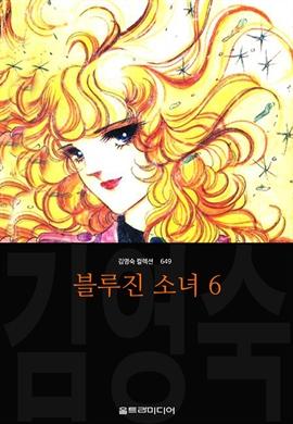 도서 이미지 - 블루진 소녀 (김영숙 컬렉션)
