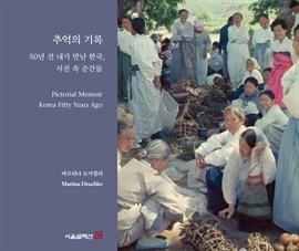 도서 이미지 - 추억의 기록: 50년 전 내가 만난 한국, 사진 속 순간들