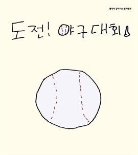 도서 이미지 - 도전! 야구대회