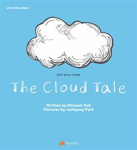 도서 이미지 - The Cloud Tale