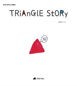 도서 이미지 - Triangle Story