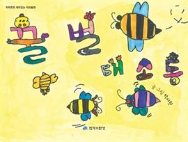도서 이미지 - 꿀벌 대소동