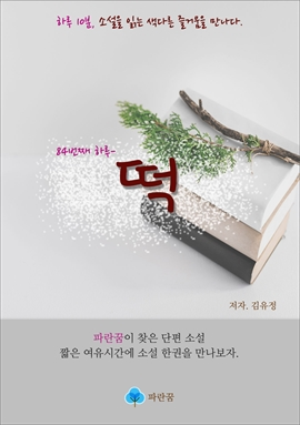 도서 이미지 - 떡 - 하루 10분 소설 시리즈