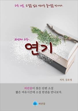 도서 이미지 - 연기 - 하루 10분 소설 시리즈